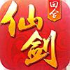 仙剑奇侠传3D回合〖内测〗手游