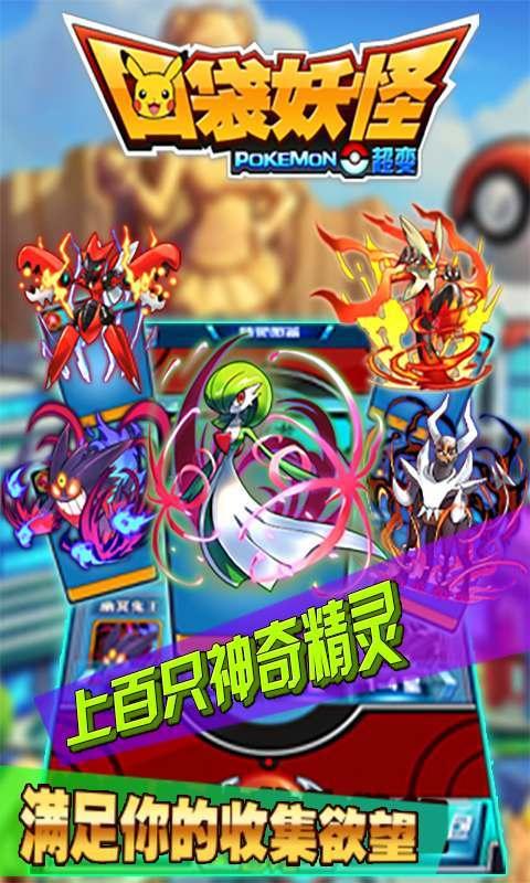 口袋妖怪超变版游戏截图