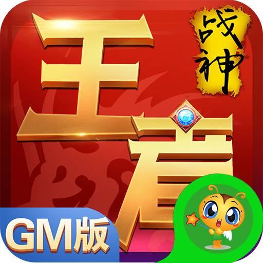王者战神(GM商城版)