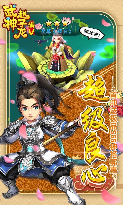 武神赵子龙(星耀)游戏截图
