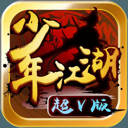 少年江湖-超V版