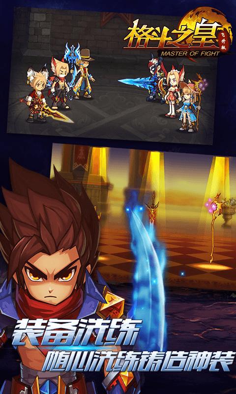 格斗之皇飞升版游戏截图