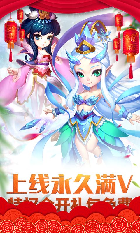 仙灵世界(梦回仙游)游戏截图1