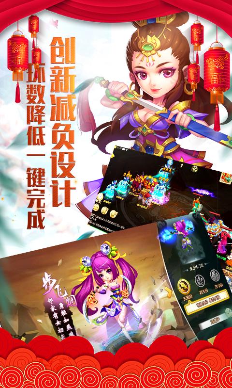 仙灵世界(梦回仙游)游戏截图2