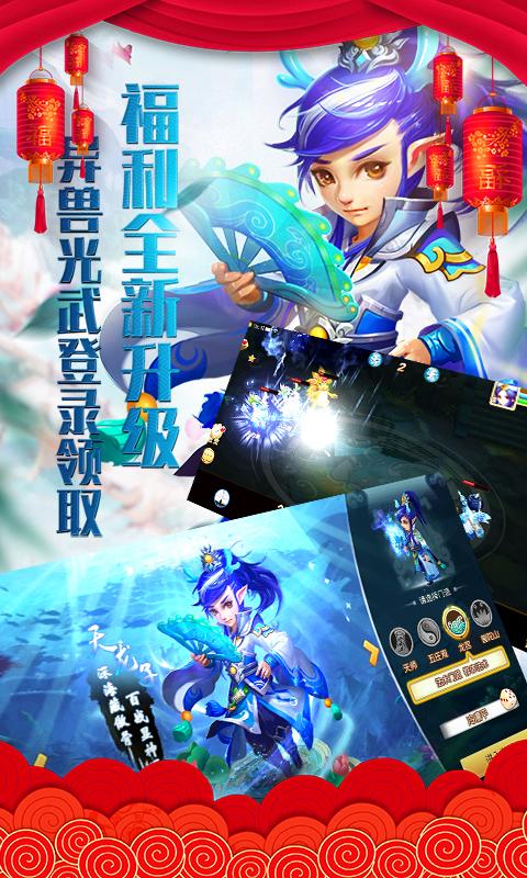 仙灵世界(梦回仙游)游戏截图3