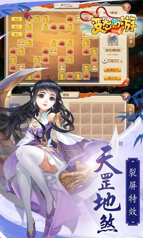 变态西游:婚恋版游戏截图