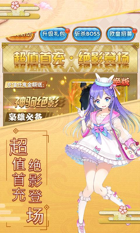 妖萌战姬星耀版-手游外宣美图