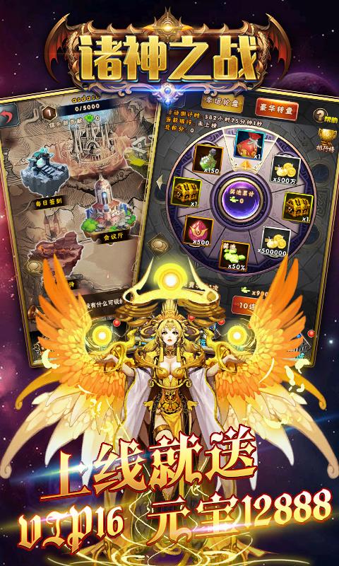 诸神之战星耀版-手游外宣美图