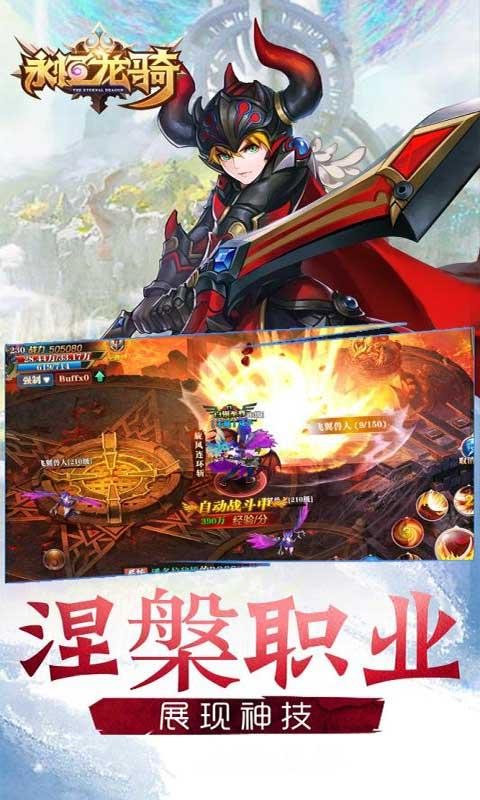 刀剑仙域GM版截图2