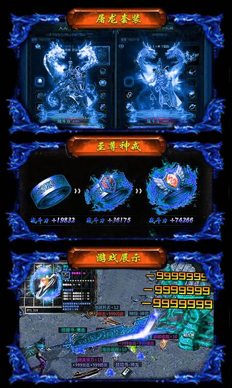 烈火星辰-畅玩版手游公益服