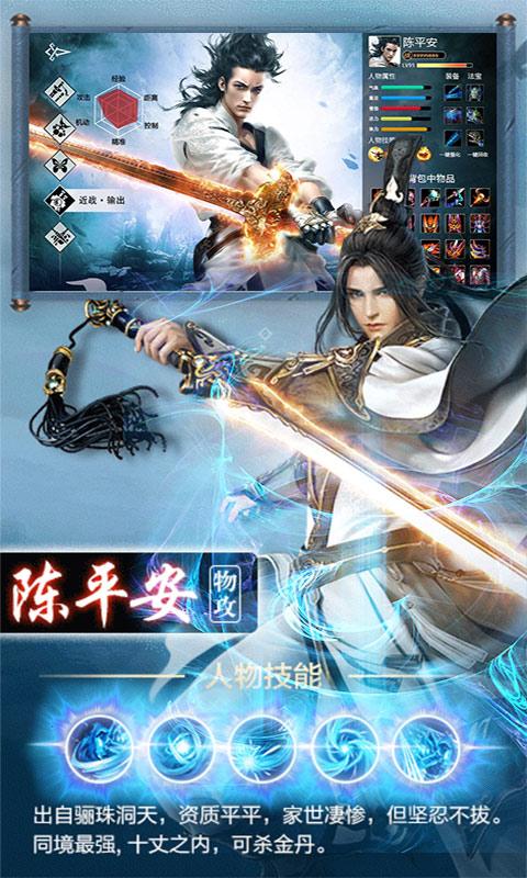剑来:剑气长城手游公益服