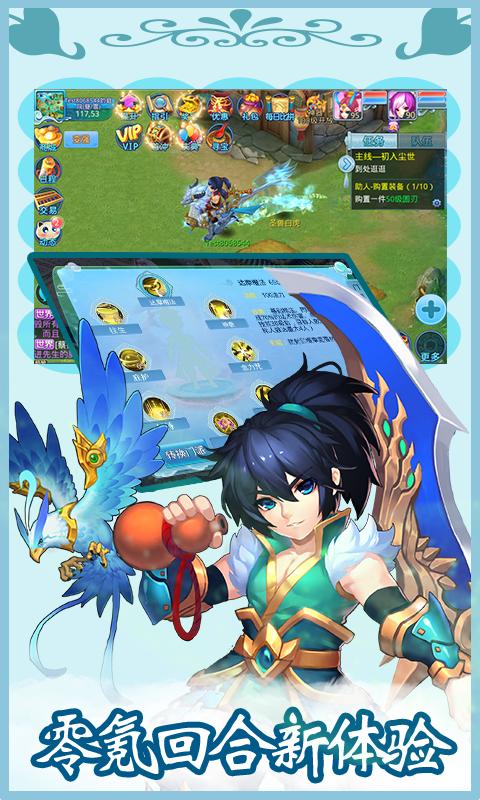 仙语奇缘(超级)游戏截图