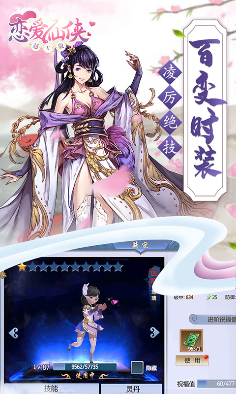 三生三誓青丘传(超V)游戏截图