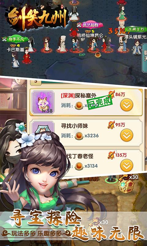 剑笑九州(满V)游戏截图
