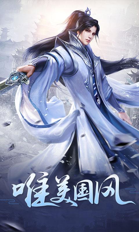 仙剑至尊手游公益服