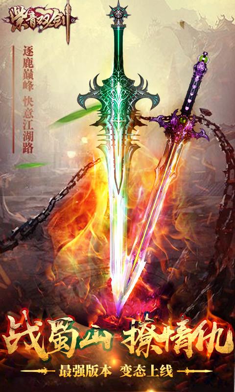 紫青双剑超V版手游公益服
