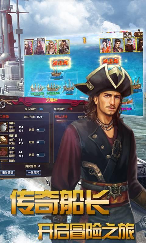 航海征服者手游公益服