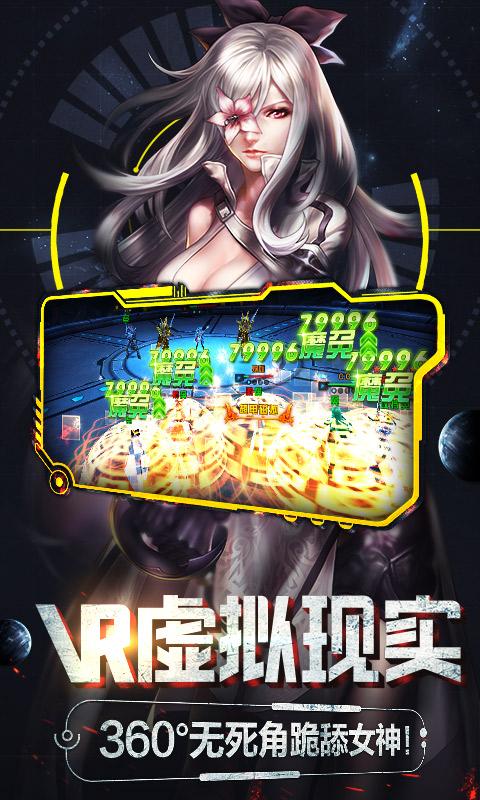 女神星球商城版-(X战娘)