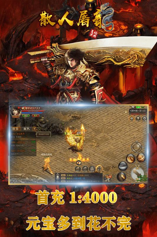 屠龙战超V版(送10亿绑定元宝)截图1