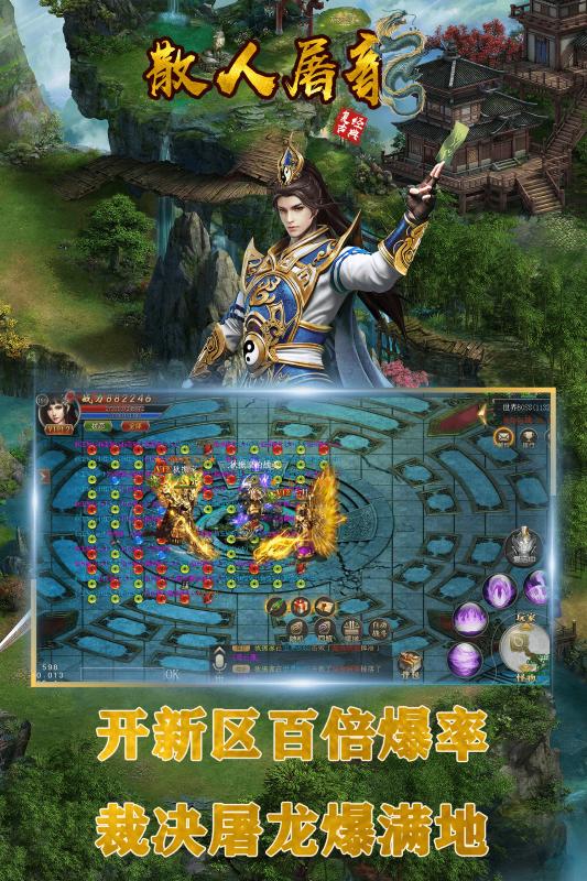 屠龙战超V版(送10亿绑定元宝)截图2