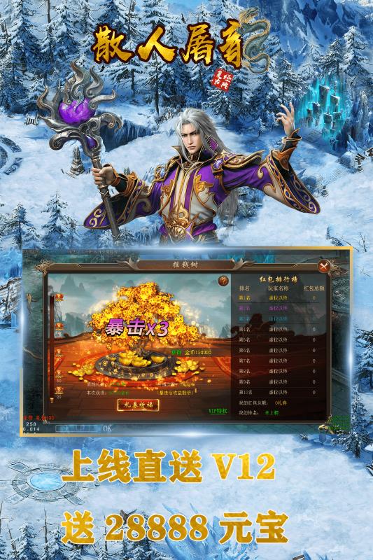 屠龙战超V版(送10亿绑定元宝)截图3