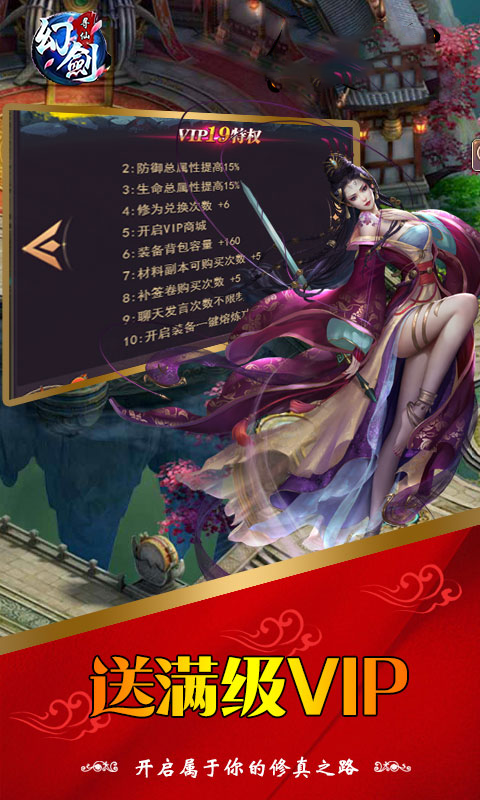 幻剑修仙手游公益服