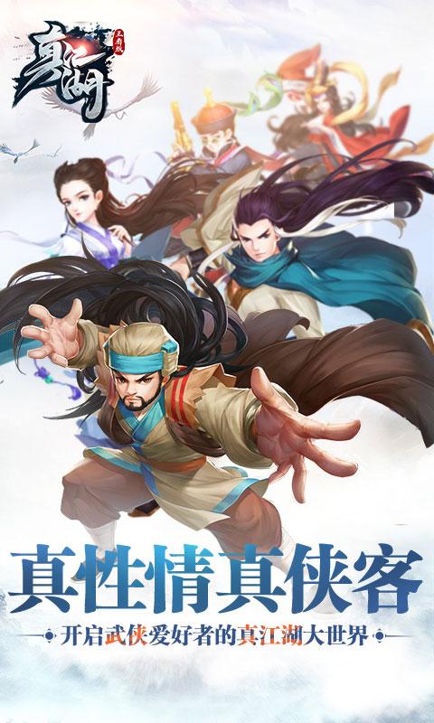 真江湖终极版手游公益服