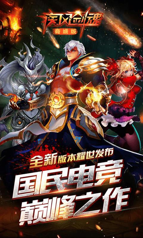疾风剑魂(商城)游戏截图1