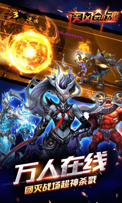 疾风剑魂(商城)游戏截图2