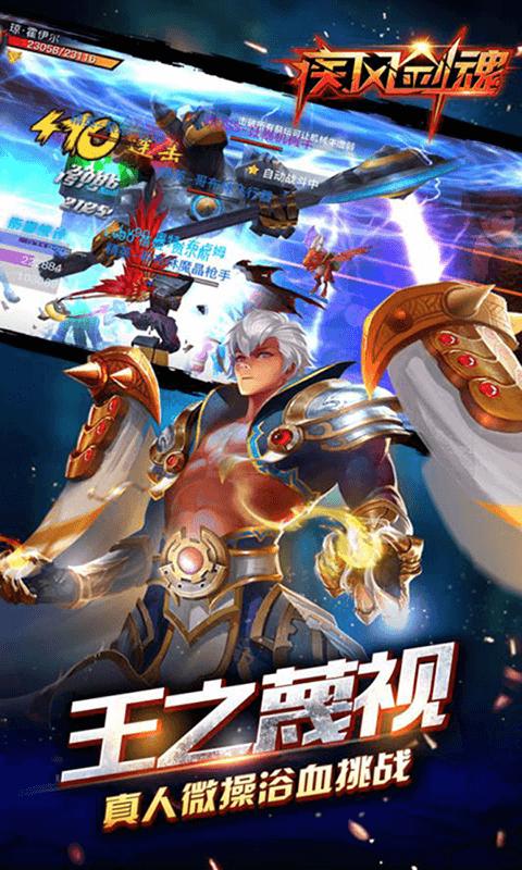 疾风剑魂(商城)游戏截图