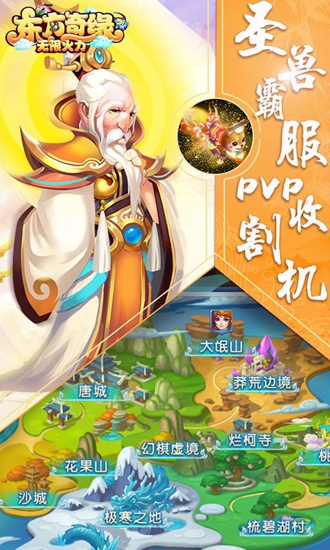 梦幻仙侣:无限火力手游公益服