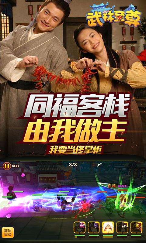 武林至尊游戏截图