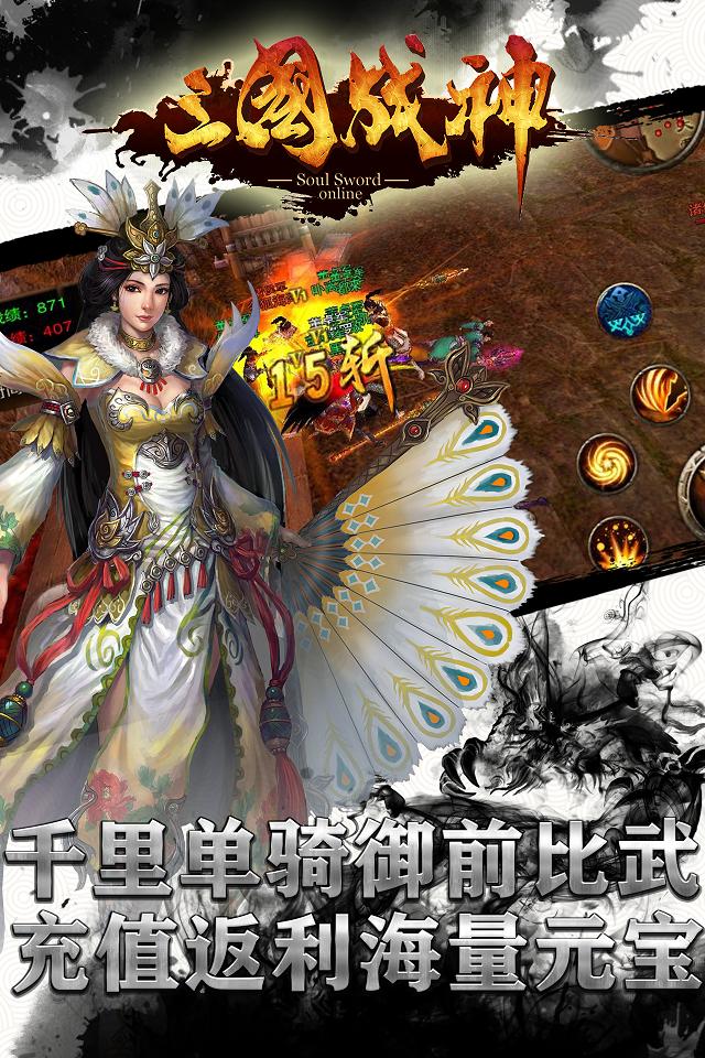 三国战神变态版截图3