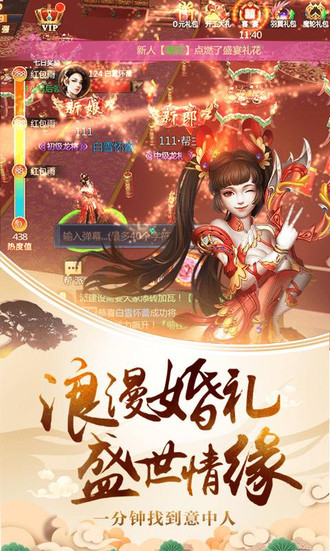 真龙传奇:剑荡九州变态版截图3