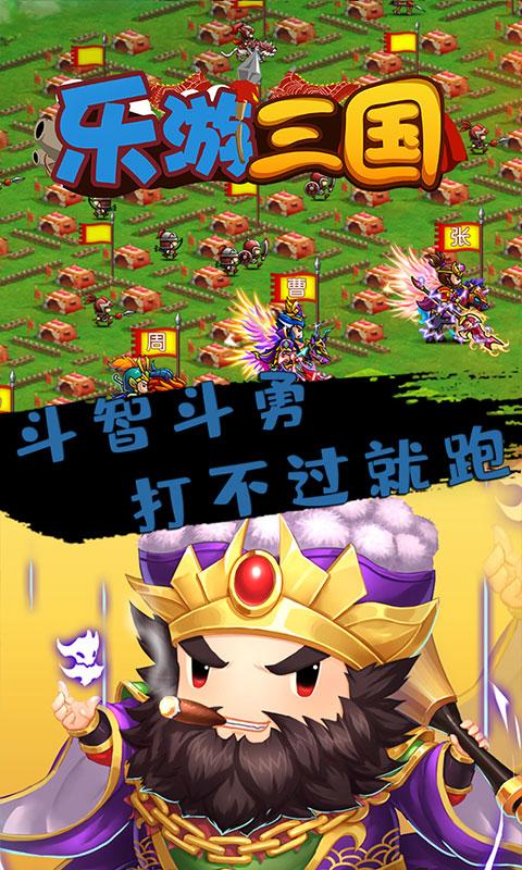 乐游三国变态版截图2