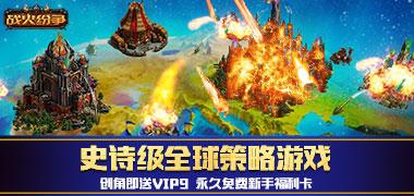 战火纷争星耀版BT-策略v2.0.0最新版本_手游活动