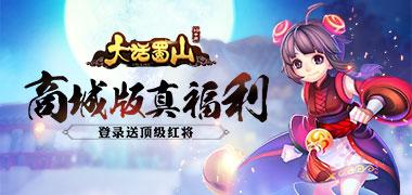 大话蜀山手游_手游SF变态版大话蜀山公益服下载