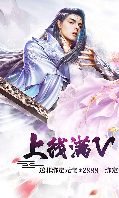 诛仙封神传-御剑天缘截图1