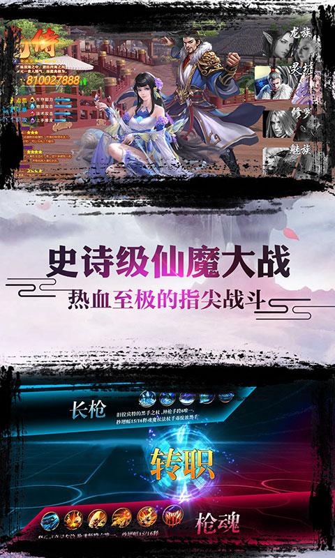 诛仙封神传-御剑天缘截图3