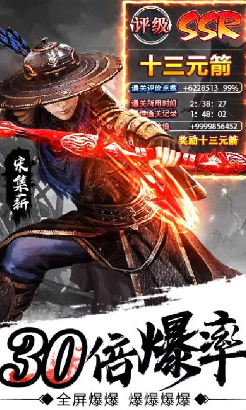 诛剑奇侠传超V版截图2