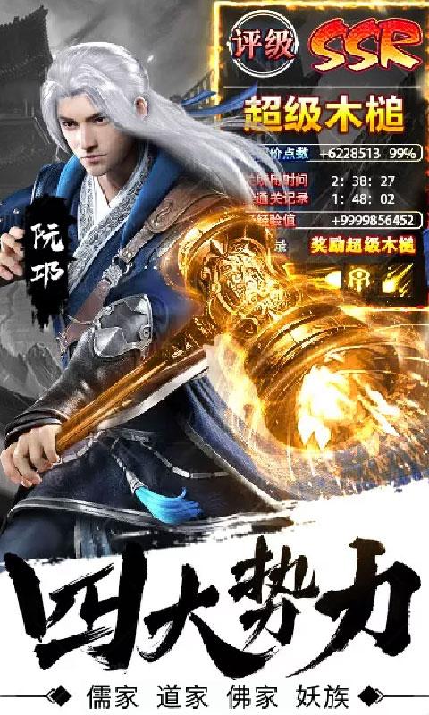 诛剑奇侠传超V版截图3