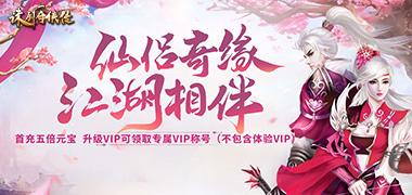 诛剑奇侠传超V版_首发独家活动(永久)