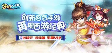 梦幻仙语海量版|梦幻仙语变态版手游下载v3.1.0