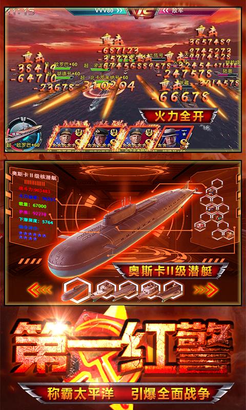 王者舰队:尤里复仇截图1