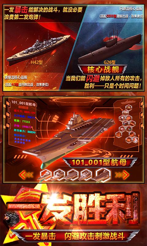 王者舰队:尤里复仇截图2