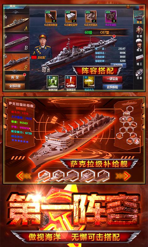 王者舰队:尤里复仇截图3