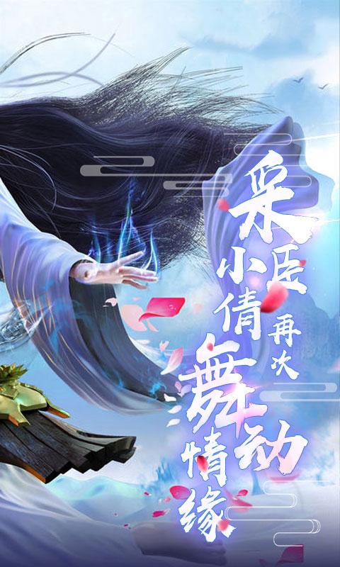 剑舞:倩女情缘截图2