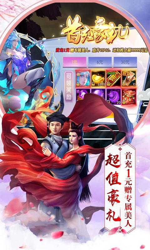 剑舞:倩女情缘截图3