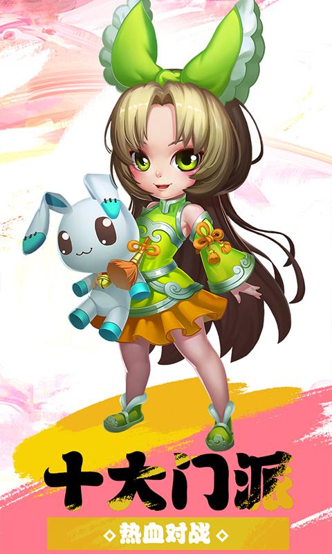 仙灵外传-大梦仙灵游戏截图2