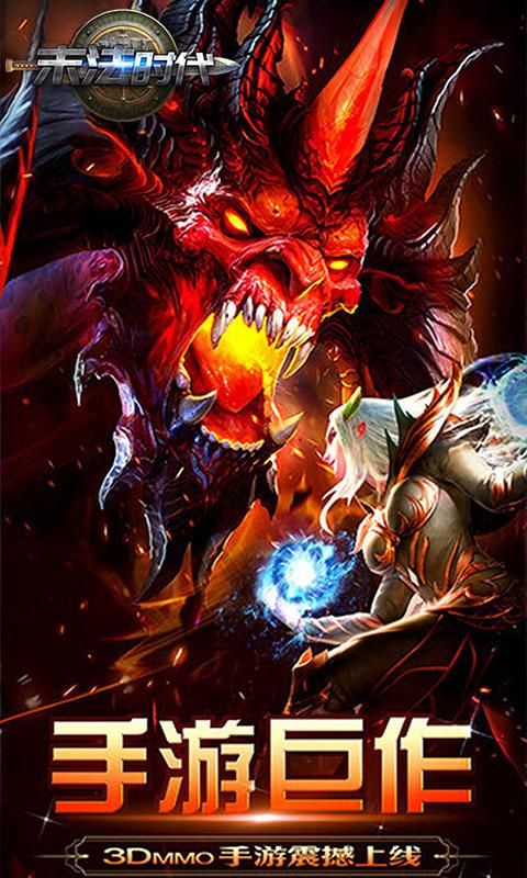 魔域迷宫游戏截图1